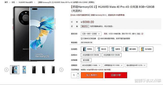 华为Mate40Pro:为什么5G售空4G现货?