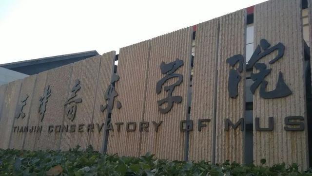 天津有什么好的二本学校?具体情况如何?