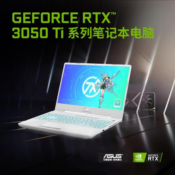 暑期游戏本怎么挑?首选GeForce RTX 30系列笔记本,感受酣畅淋漓