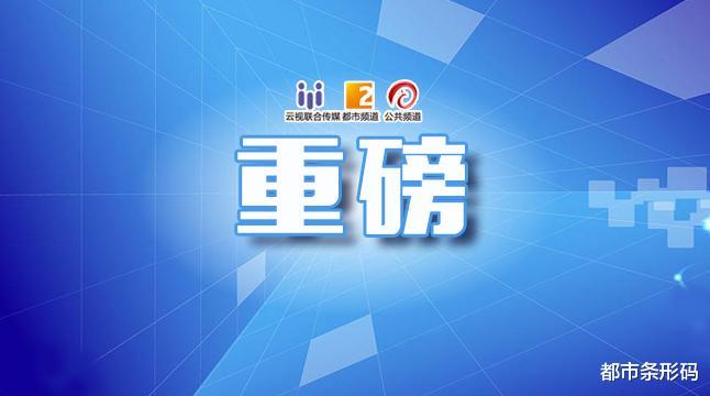 云南省2021年高考防疫注意事项考生告知书
