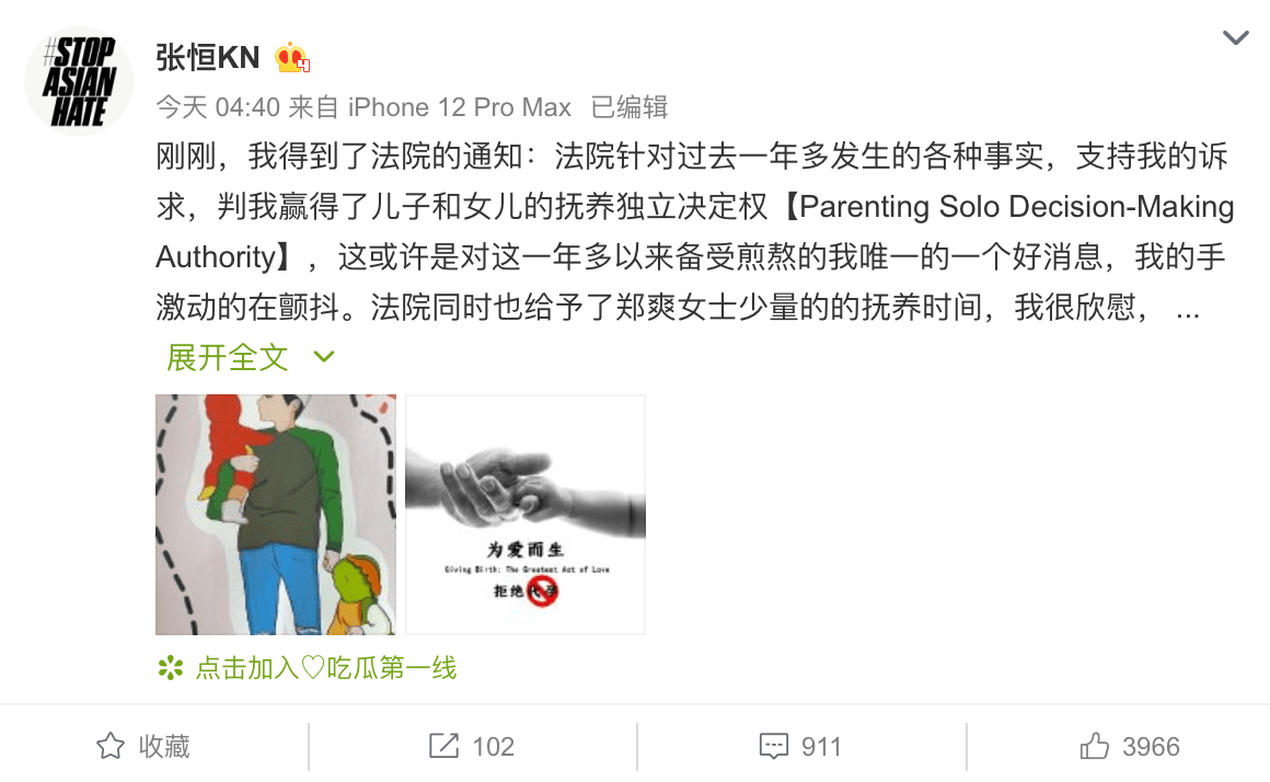 郑爽好友回应子女抚养权:玩文字游戏 被张恒害得太惨