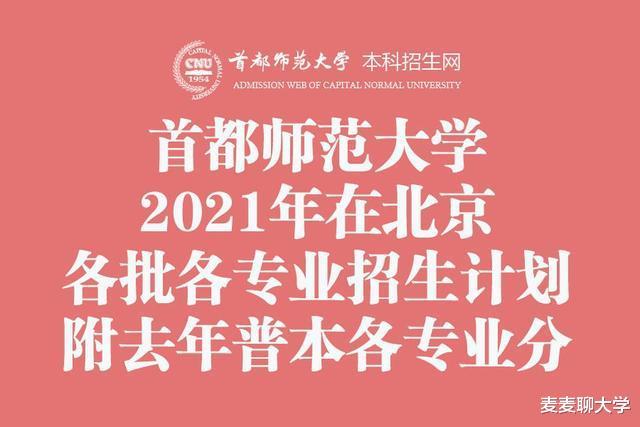 首都师范大学2021年在北京各批各专业招生计划+去年普本各专业分