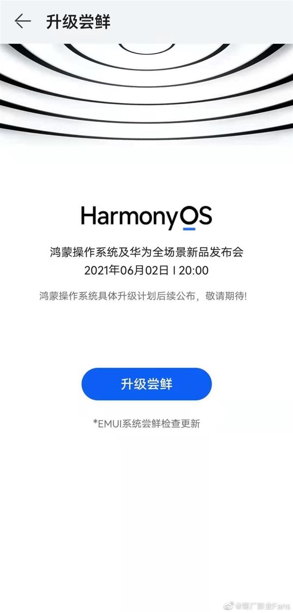 华为鸿蒙OS首批升级机型公布;领克02新车型将上市