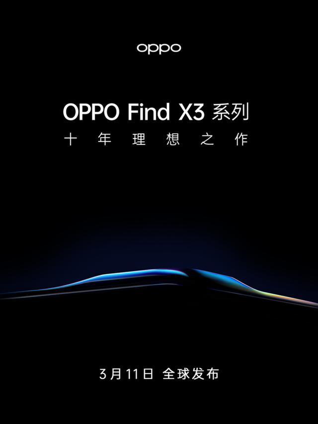 十年理想之作 OPPO Find X3系列3月11号发布
