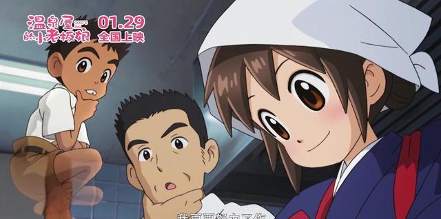 《温泉屋的小老板娘》1月29日上映,治愈系动画传播温暖情感