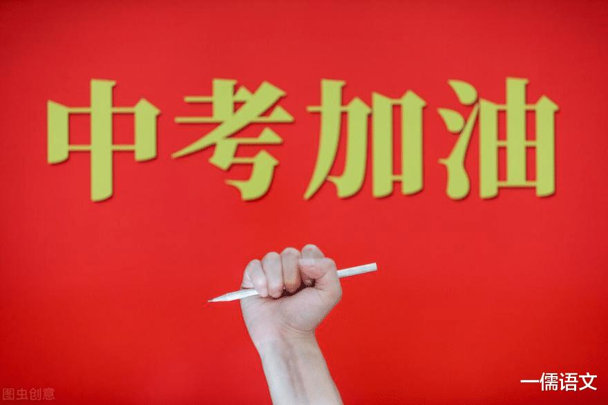2021考前70天,中考语文7大提分策略