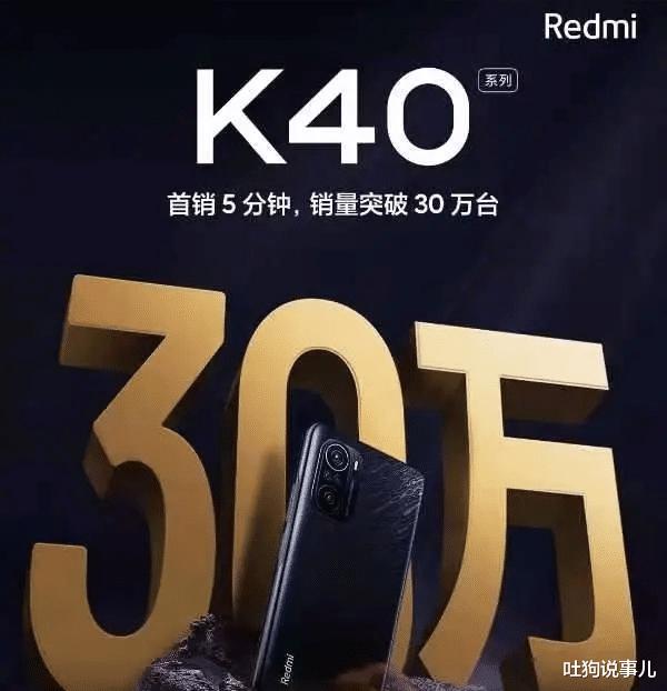 """红米K40首销成绩出炉!谁也没想到,""""打脸""""竟来的如此之快!"""