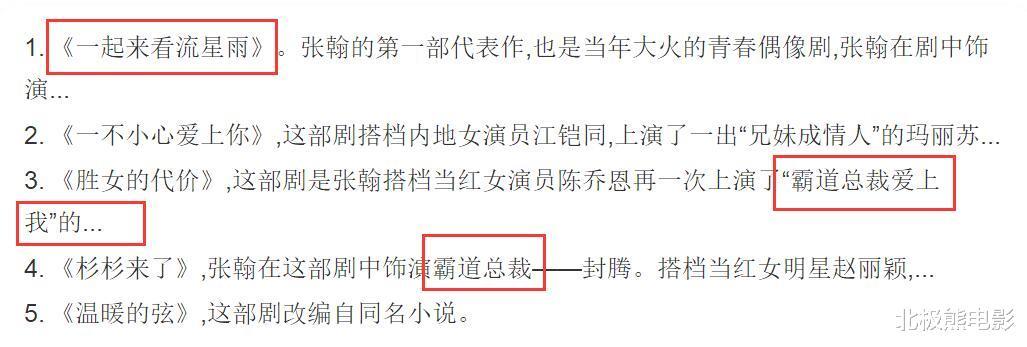 """张翰硬怼宋丹丹,无视郭麒麟,被指""""霸总""""剧本演过头?"""