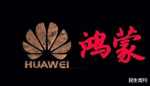 """华为申请注册""""鸿蒙""""商标:鸿蒙OS四月正式推送更新"""