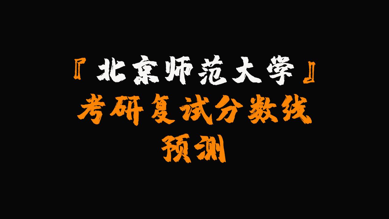 北京师范大学考研复试分数线预测!有专业进复试可能要385分