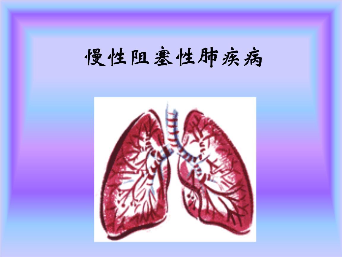 怎么预防慢性阻塞性肺病?