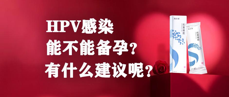 HPV感染能不能备孕?有什么好的建议呢?
