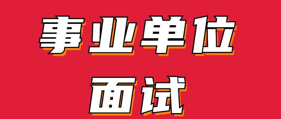 2021年陕西贸促会公开招聘事业单位工作人员面试公告