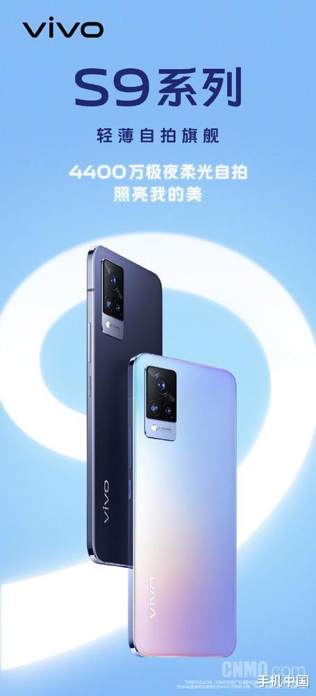 vivo S9系列外观首次公布!款款而来 3月3日纤薄亮相