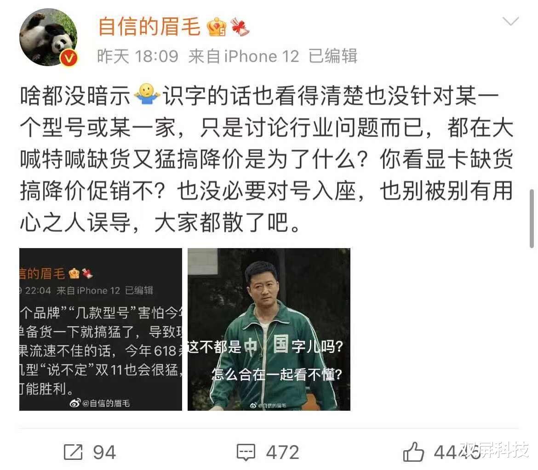 前OPPO副总裁暗讽小米库存堆积成山,卢伟冰当众打脸