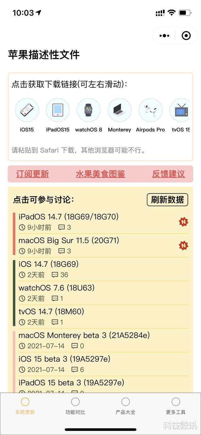 苹果为AirPods Pro发布测试版固件,这是描述性文件