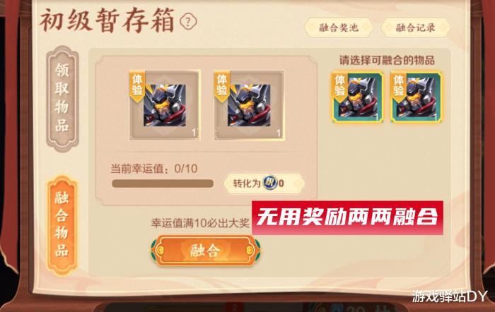 王者荣耀:全新夺宝来袭,新增融合玩法,450点券获得29皮肤碎片