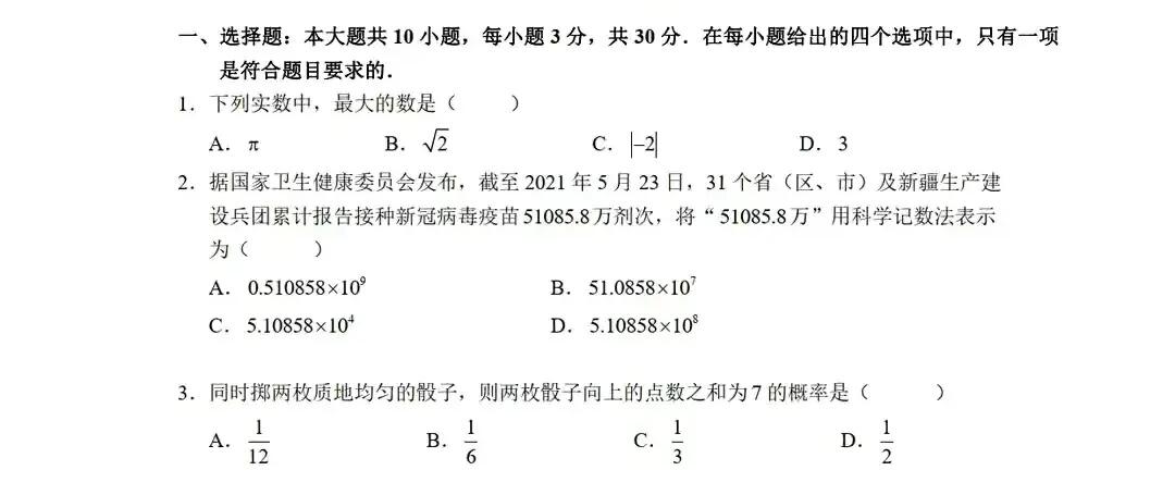 2021年广东中考数学题 小升初数学题来解决这些网红题