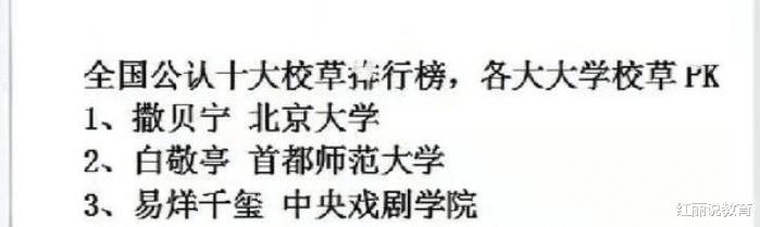 全国公认十大校草排名:首都师范白敬亭第二,榜首实力颜值并存