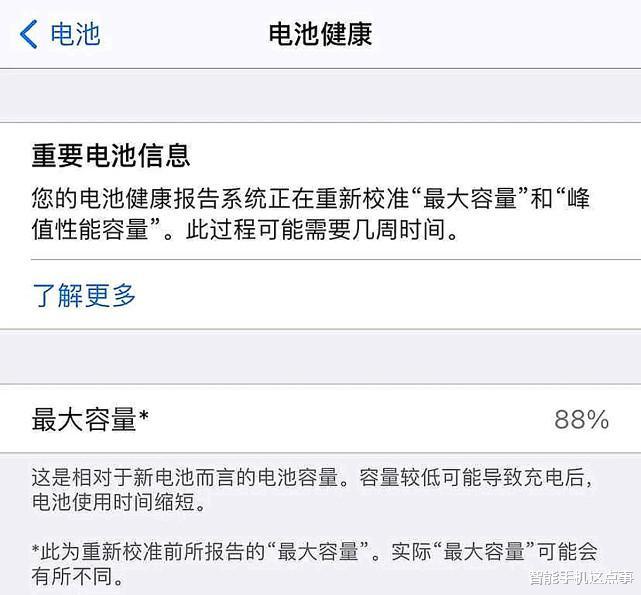 iOS14.5Beta7更新体验:正式版前的最后一个版本?网友:没完没了