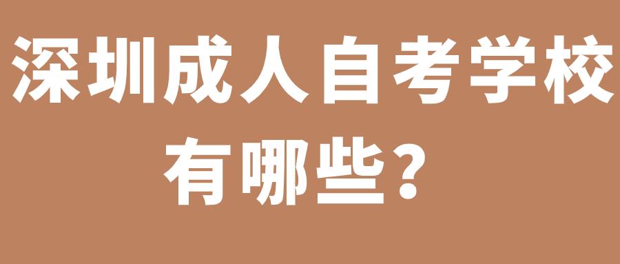 深圳成人自考学校有哪些?