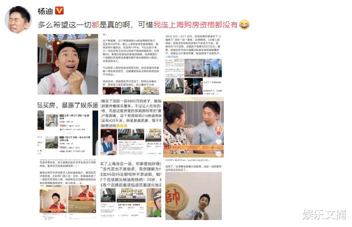 网曝杨迪疑似购上海楼王,价值高达千万引热议,本尊回应却引爆笑