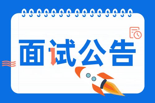 出啦!2021北京市东城区公务员面试公告发布,3月22日起面试!