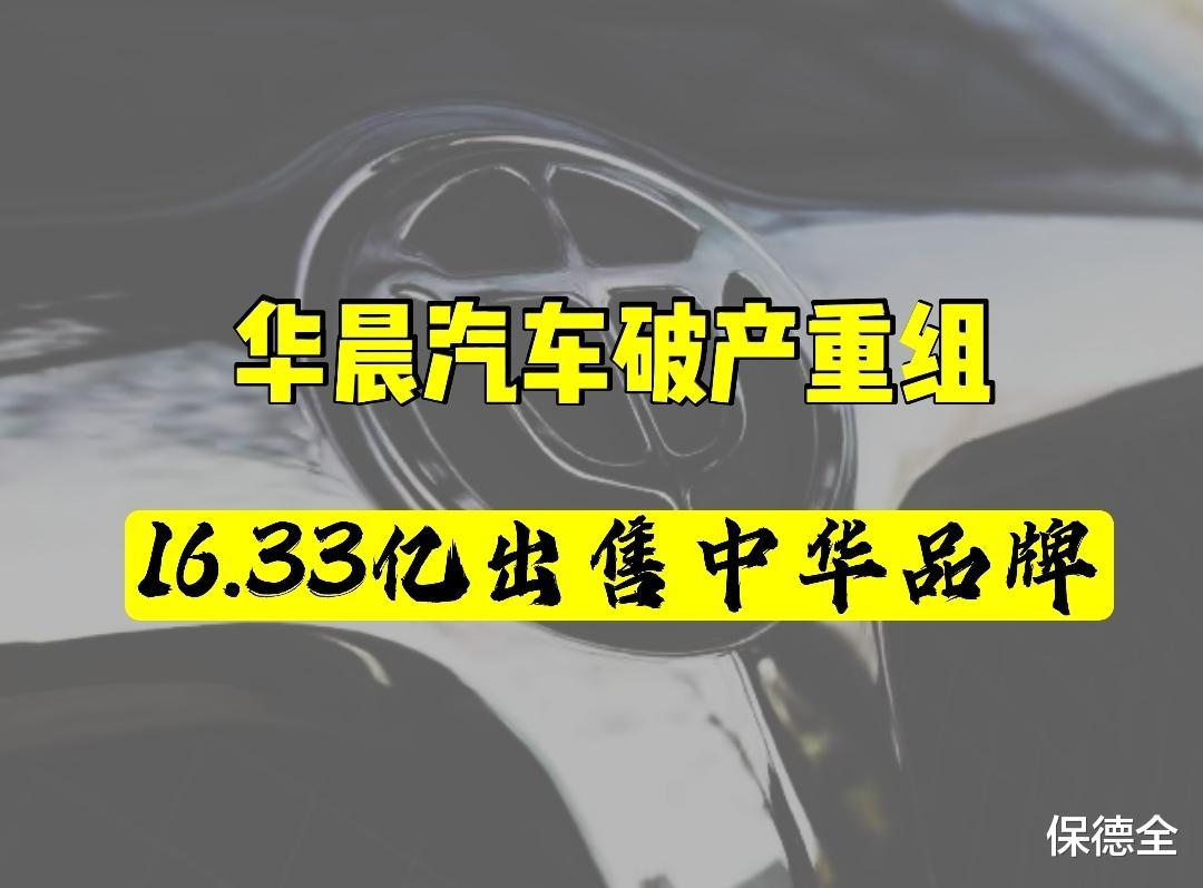 华晨汽车16.33亿出售中华品牌, 破产重组后的华晨汽车何去何从?