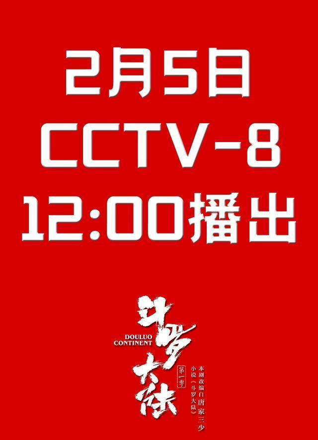 肖战录VCR,为《斗罗大陆》打call,全球同步播出