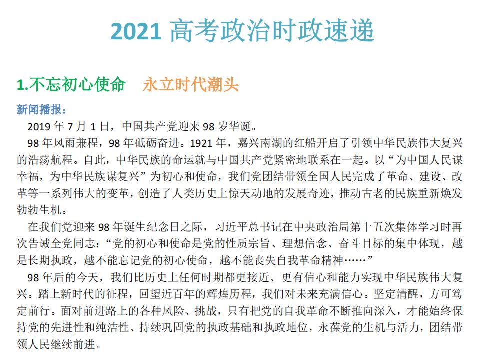 2021 高考:政治时政速递,赶快来查收吧!