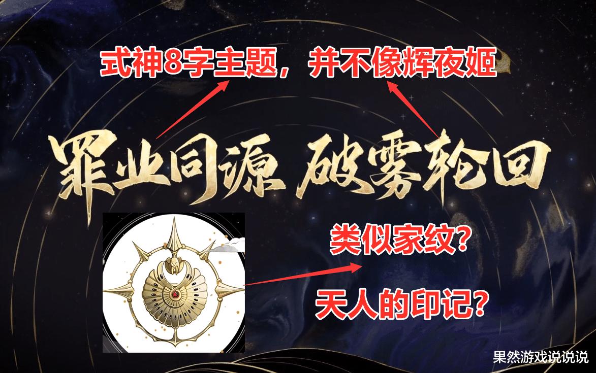 阴阳师:新式神剪影曝光,疑似SP辉夜姬?其实可能性不高