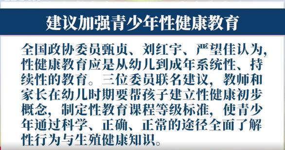政协委员建议:将性健康教育纳入义务教育教学大纲