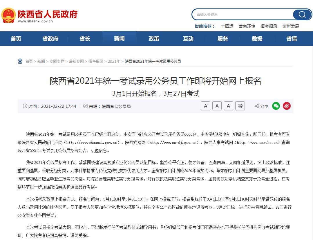 """2021年陕西公务员招考""""6点新变化"""":基层工作经历的截止时间为3月31日"""