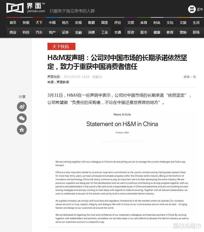 H&M最新声明来了,还是避重就轻,就是不肯接受教训啊!