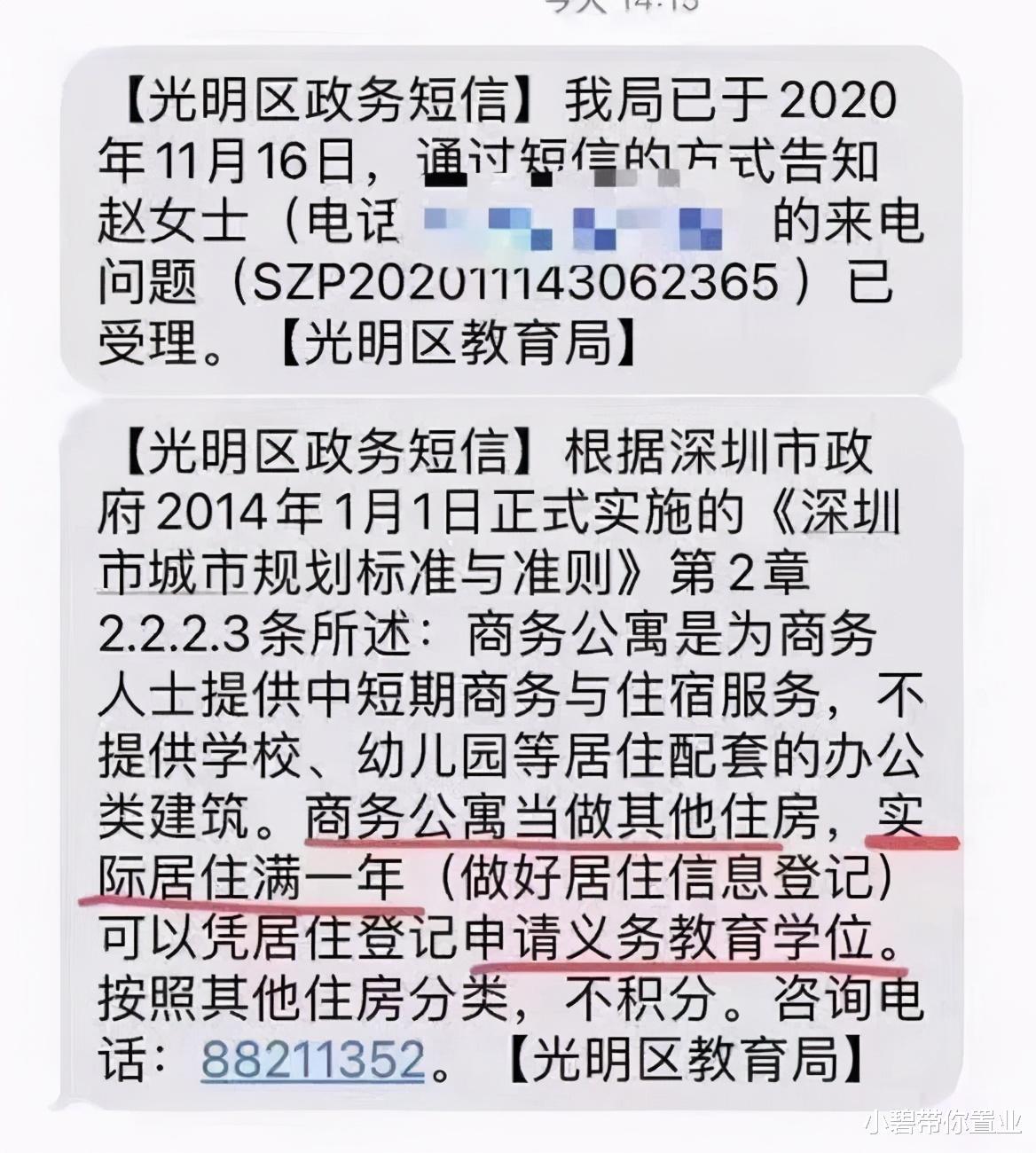 爆料:深圳龙岗公寓入学最高能积100分!各区入学政策大盘点