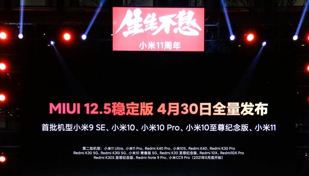 MIUI 12.5稳定版推送计划公布,小米10系列率先更新