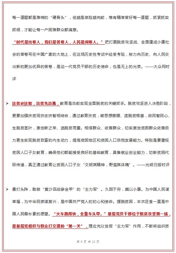 """2021高考作文押题预测:打赢""""脱贫攻坚战"""",金句+精选时评素材"""