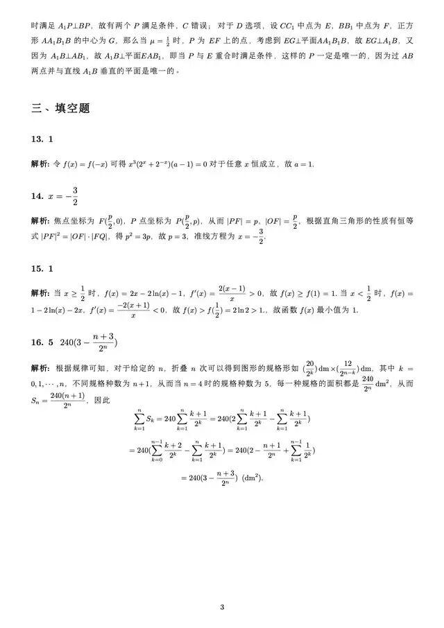 2021年高考全国一卷数学及答案如下,总体难度不大,需要细心