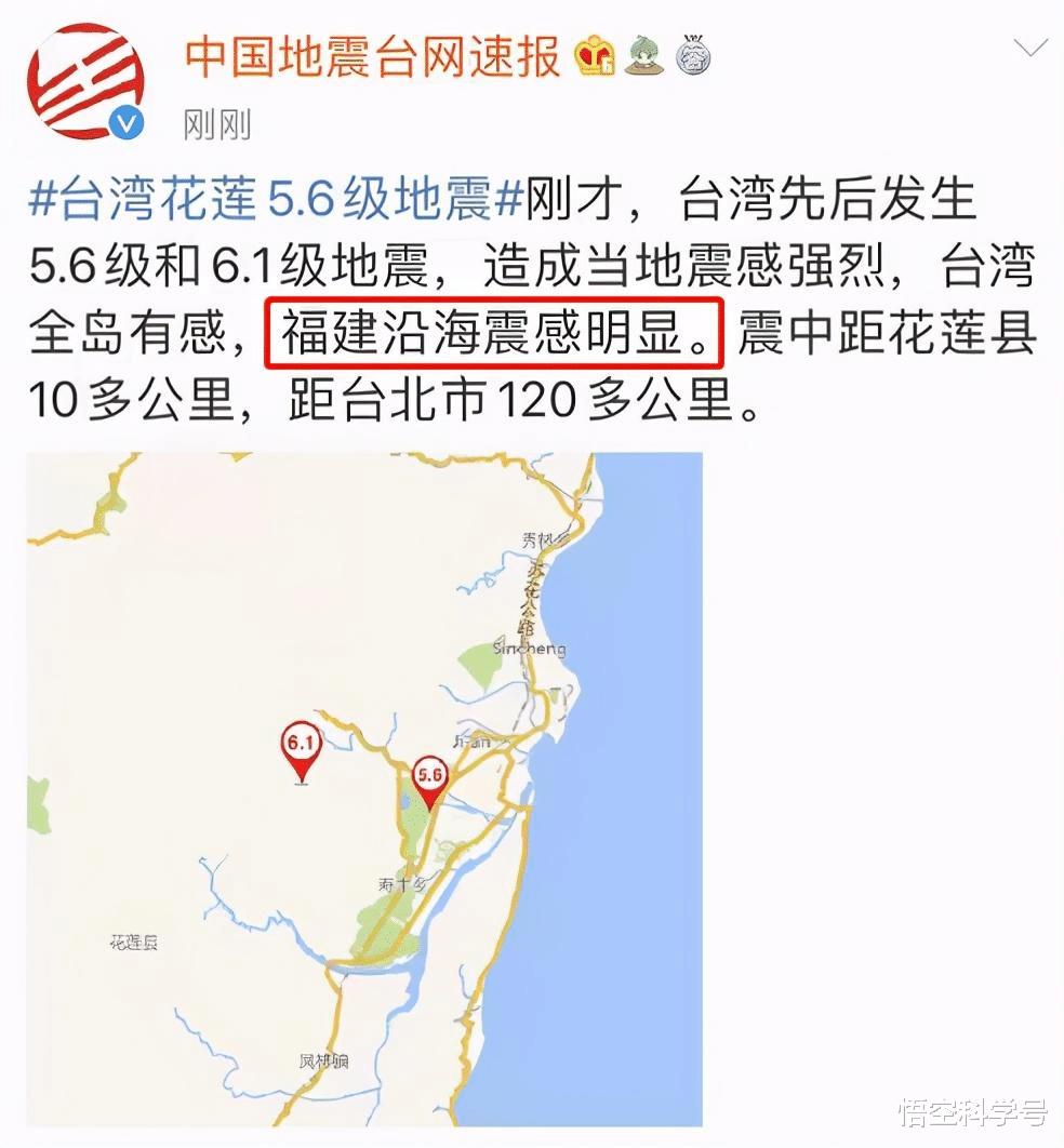 会不会有更大的地震?台湾花莲县连发2次地震,最高6.1级!