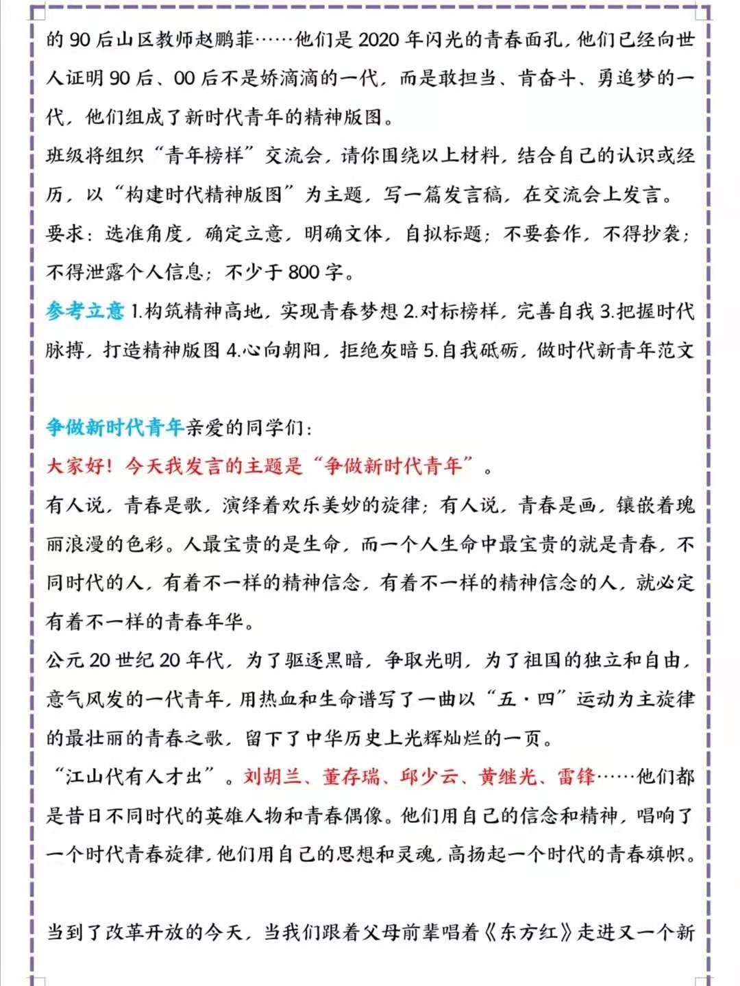 2021高考作文:人民日报精选10篇,篇篇精彩!