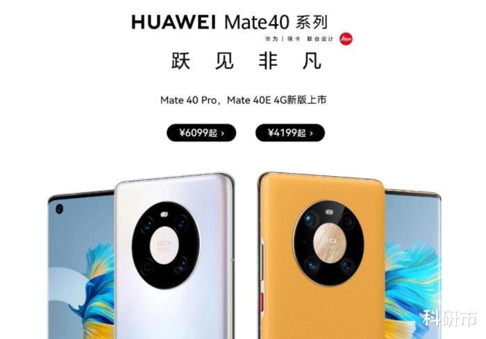 6099元起售!4G版华为Mate 40 Pro上架京东
