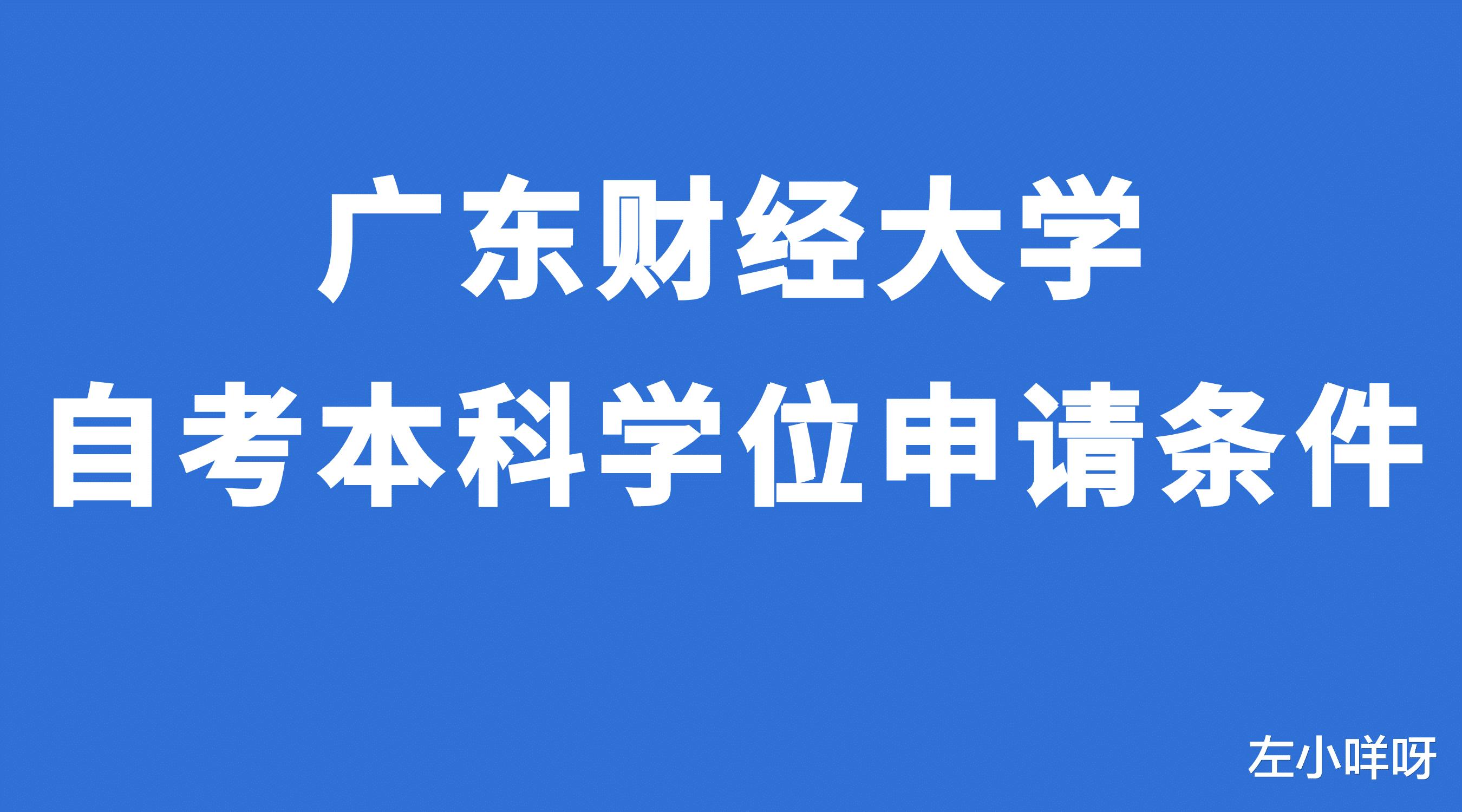 2021年广东财经大学自考本科学位申请条件是什么
