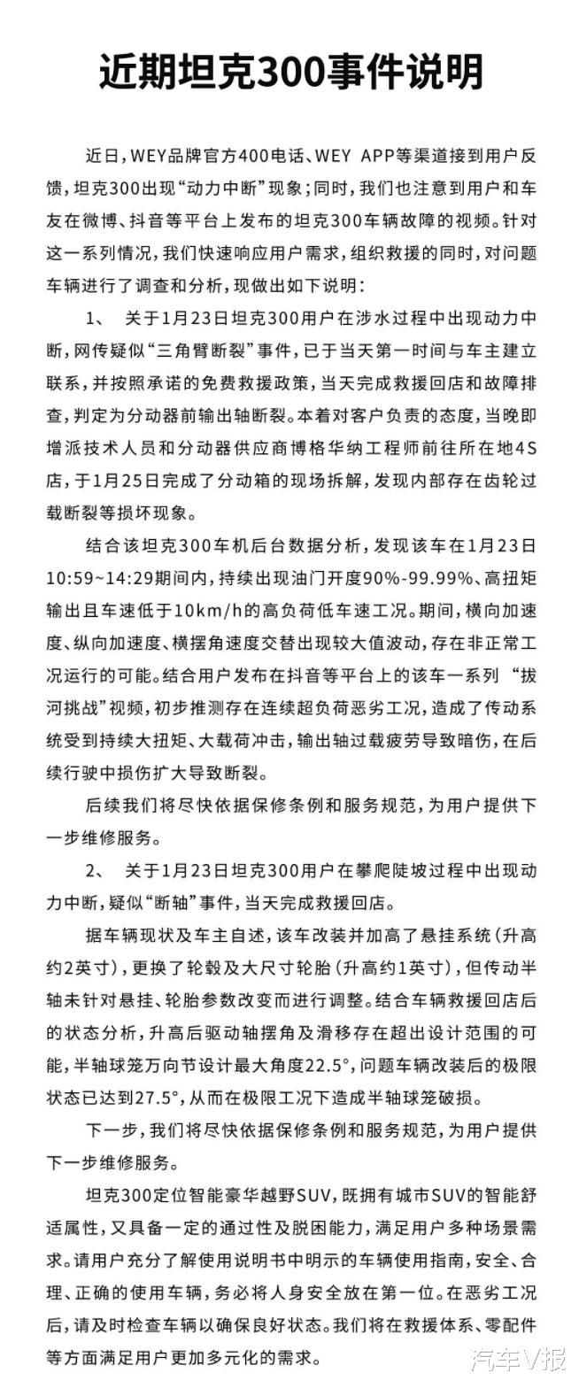 新款特斯拉Model S谍照曝光;WEY针对坦克300故障事件做出声明