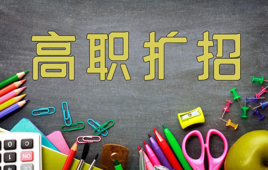 2021高职扩招全日制大专,包含国控医学专业!