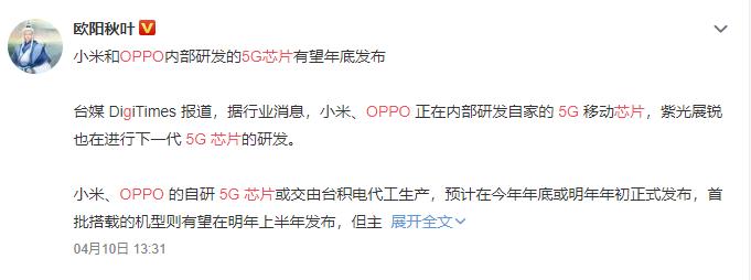 OPPO小米正在自研5G移动芯片,有望年底发布