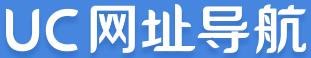 UC网址导航