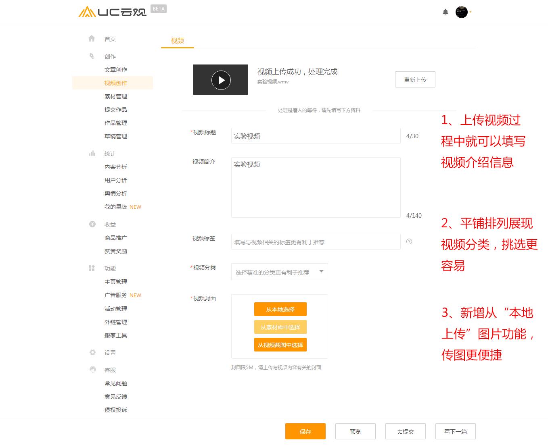 大鱼号-媒体服务平台222.png