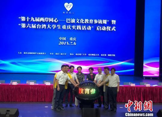 台湾40所高校逾百名师生赴渝参访实习