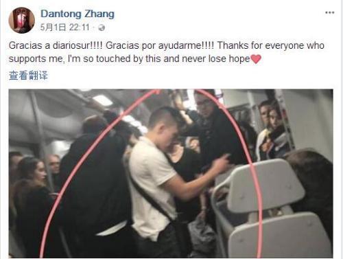 旅西中国女留学生公共场所被辱案: 2人被捕
