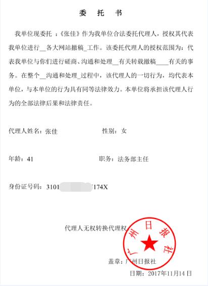 中赢金融股东杀人逃犯后续:公关公司竟伪造撤稿函
